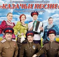 """Ансамбль казачьей песни """"САКМА"""""""