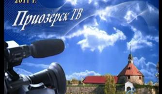 """""""Приозерск ТВ"""" 2011 год"""