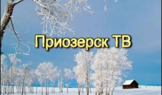 """""""Приозерск"""" ТВ 2013 год"""