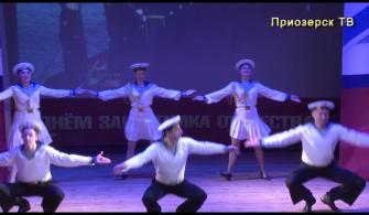 Праздничный концерт ко Дню Защитника Отечества в Приозерском ККЗ