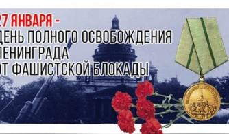 27 января - День воинской славы России -День полного освобождения Ленинграда от вражеской блокады