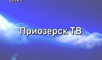 """""""Приозерск"""" ТВ 2014 год"""