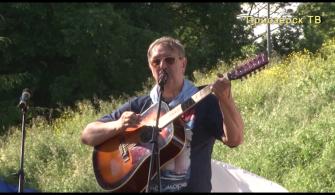 III областной фестиваль исполнителей авторской песни