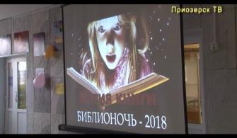 """""""Библиосумерки-2018"""""""
