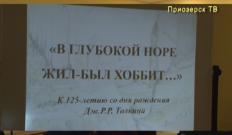 175 лет со дня рождения Толкина