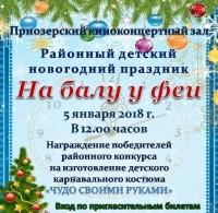 Районный детский праздник
