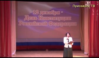 День конституции в ККЗ