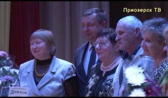 День уважения людям старшего поколения