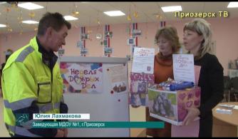 Акция «Неделя добрых дел» в Приозерском детском саду №1