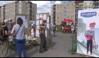 Фестиваль «Экодвор» впервые прошел в Приозерске ПоделитьсяHTML-кодЭл. почта