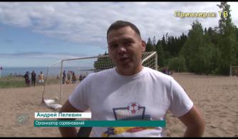 Турнир по пляжному футболу «Ладожский песок 2019»