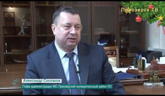 Итоги уходящего 2018 года. Интервью с Соклаковым А.Н.