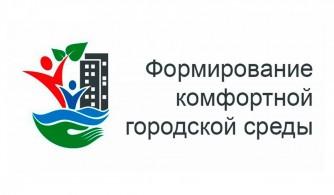 Формирование комфортной городской среды на 2018 год.