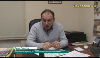 Интервью с И.В. Плитусом. Руководителем ГУК