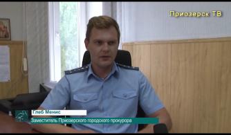 Интервью о кражах с заместителем Приозерского городского прокурора Глебом Менисом
