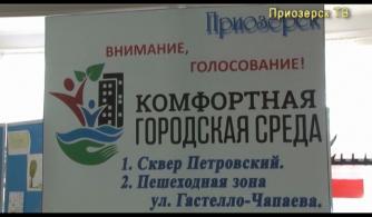 """Голосование """"Комфортная городская среда"""""""