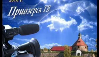 """""""Приозерск ТВ"""" 2010 год"""