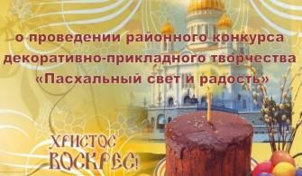 """Районный конкурс """"Пасхальный свет и радость"""""""