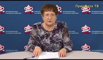 Интервью с начальником отдела ПУ и ВС Управления ПФР в Приозерском районе Татьяной Жолобовой