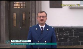 Поздравление коллег от и.о. Приозерского городского прокурора Шушакова А.Н.