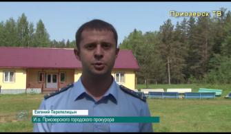 Выезд в ДОЛ «Космонавт-2» совместно с городской прокуратурой