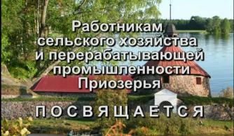 Промышленность и сельское хозяйство Приозерского района 2008 год.