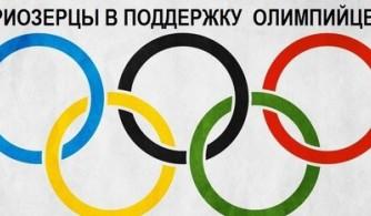 Приозерцы – в поддержку олимпийцев