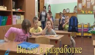 Объединение «Хочу в школу!»