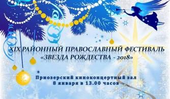 """ХIХ Районный православный Фестваль """"Звезда рождества"""" . ККЗ 8 января в 13:00"""